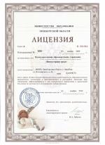 02 Лицензия на обучение НОУ