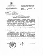 07 Уведомление о внесении в реестр НОУ