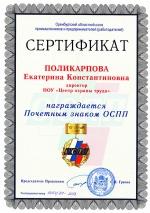 nagrada_34