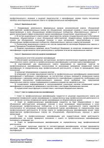 ФЗ (5)